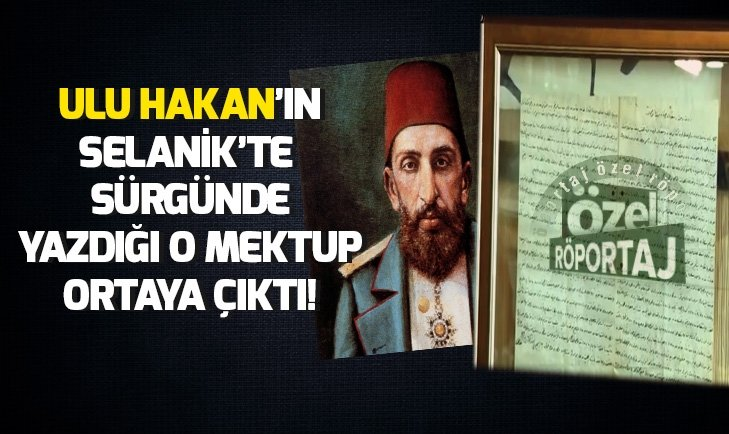 SULTAN ABDÜLHAMİD HAN'IN SÜRGÜNDE YAZDIĞI O MEKTUP!