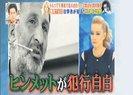 MÜGE ANLI JAPON TV'SİNDE
